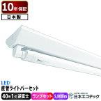 40形 LEDライトバー (ランプセット) 逆富士 1灯式ベースライト 昼光色/昼白色 LED蛍光灯 40W型 低ノイズ フリッカーレス 日本製【国内メーカー】日本エコテック(ECB-V401 ELB-H403201)5%OFFクーポン配布中!