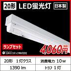 20形 LED蛍光灯 (ランプセット) トラフベースライト 昼白色 直管 20W型 低ノイズ フリッカーレス 日本製【国内メーカー】日本エコテック(ECB-T201 ECA-201003)5%OFFクーポン配布中!