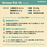 ecoforms|グロワー16AGrowerPot16A|植木鉢5〜5.5号|エコフォームズ