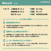 ecoforms ノバ5Nova5 植木鉢5号 エコフォームズ