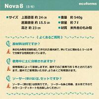 ecoforms|ノバ8Nova8|植木鉢8号|エコフォームズ