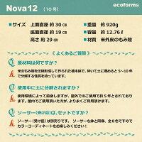 ecoforms|ノバ12Nova12|植木鉢10号大型|エコフォームズ