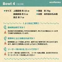 ecoforms|ボウル4Bowl4|植木鉢|エコフォームズ