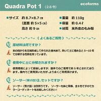 ecoforms|クアドラポットQuadrapot|植木鉢|エコフォームズ