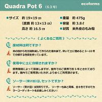 ecoforms クアドラ6Quadrapot6 植木鉢 エコフォームズ