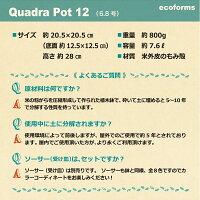 ecoforms|クアドラ12Quadrapot12|植木鉢|エコフォームズ