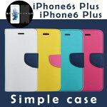 iPhone6s Plus 手帳型ケース iPhone6 Plus ケース 強化ガラスフィルム付 アウトレット【メール便/送料無料】