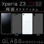 Xperia Z3 両面強化ガラスフィルム 前面背面各1枚 docomo SO-01G au SOL26 SoftBank 401SO 貼り方手順書付き 薄型0.26mm 硬度9H