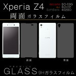 Xperia Z4 両面強化ガラスフィルム 前面背面各1枚 docomo SO-03G au SOV31 SoftBank 402SO