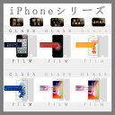 強化ガラスフィルム iPhone4 iPhone4S iPhone5 iPhone5s iPhone5c iPhoneSE iPhone6 iPhone6s iPhone7 iPhone8 iPhone6Plus iPhone6sPlus iPhone7Plus iPhone8Plus 薄型0.26mm 硬度9H