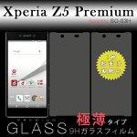 XperiaZ5PremiumSO-03H極薄タイプガラスフィルムso-03hガラスフィルム