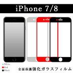 iPhone8 全面保護 ガラスフィルム iPhone7 全面保護 ガラスフィルム