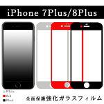 iPhone8 Plus 全面保護 ガラスフィルム iPhone7 Plus 全面保護 ガラスフィルム