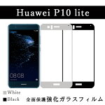 Huawei P10 lite 全面保護 ガラスフィルム