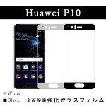 Huawei P10 全面保護 ガラスフィルム