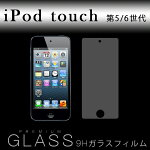 ipodtouch5ガラスフィルムiPodtouch6ガラスフィルムipodtouchipodtouch5ipodtouch6