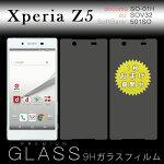 XperiaZ5ガラスフィルムSO-01HSOV32501SO