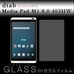dtab d-01G ガラスフィルム docomo HUAWEI MediaPad M1 8.0 Y!mobile 403HW  薄型0.33mm 硬度9H
