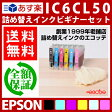 IC6CL50 IC50 エプソン インク 純正 用 詰め替え専用カートリッジ