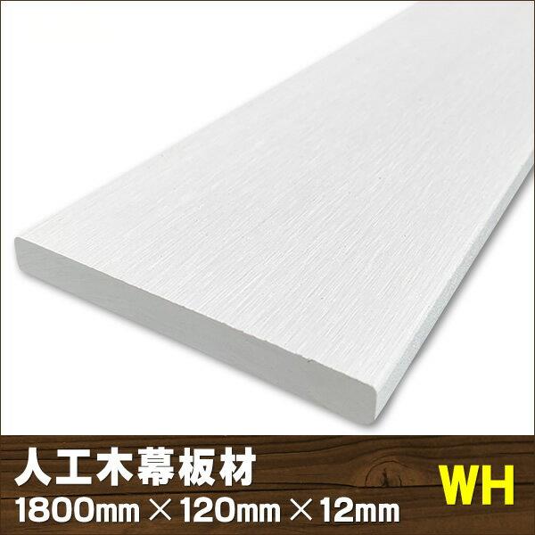 エコウッド人工木幕板材(120×11mm)ホワイト1800mm - JAN5141