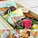 洋菓子とお花のギフト ThankYouRose プリザーブドフラワー 贈答品 お歳暮 お中元 お見舞