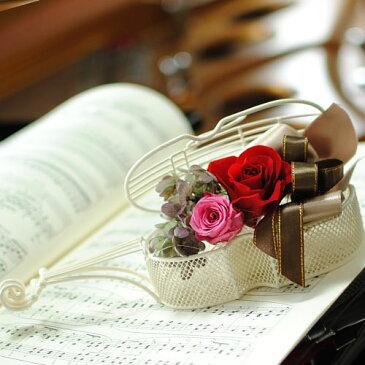 プリザーブドフラワー 花音 -チェロ- ヴァイオリン属の弦楽器のひとつチェロへアレンジ 発表会 演奏会 先生 演奏者 教室 コンサート 音楽 ギフト インテリア お礼 誕生日 プレゼント 女性 彼女 妻 祖母 花 ギフト 記念日 結婚祝い 結婚記念日