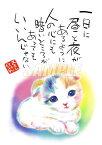 スミレとぉちゃんのメッセージはがき 猫シリーズ | 昼と夜があるように 【メール便対応】【 葉書 和製はがき ポストカード メッセージカード 癒し 和み 言葉 絵 】