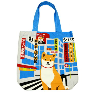 A4トートバッグ アキバしばた 秋葉原 東京 通勤 通学 通塾 しばたさん サブバッグ エコバッグ