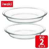 iwaki イワキ パイ皿 大小2点セット 950ml 800ml 母の日 ギフト 電子レンジ・オーブンOK 耐熱ガラス グラタン皿 オーブントースター皿 円形