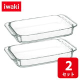 iwaki イワキ 耐熱ガラス オーブントースター皿 2枚組 セット 700ml 母の日 ギフト レンジ可 オーブン可 グラタン皿