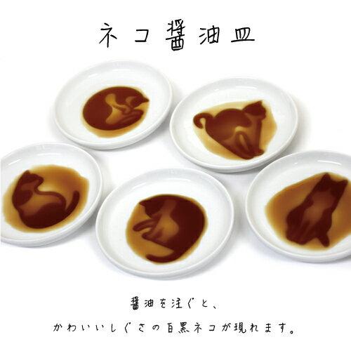 絵が浮かび上がる醤油皿 ネコ