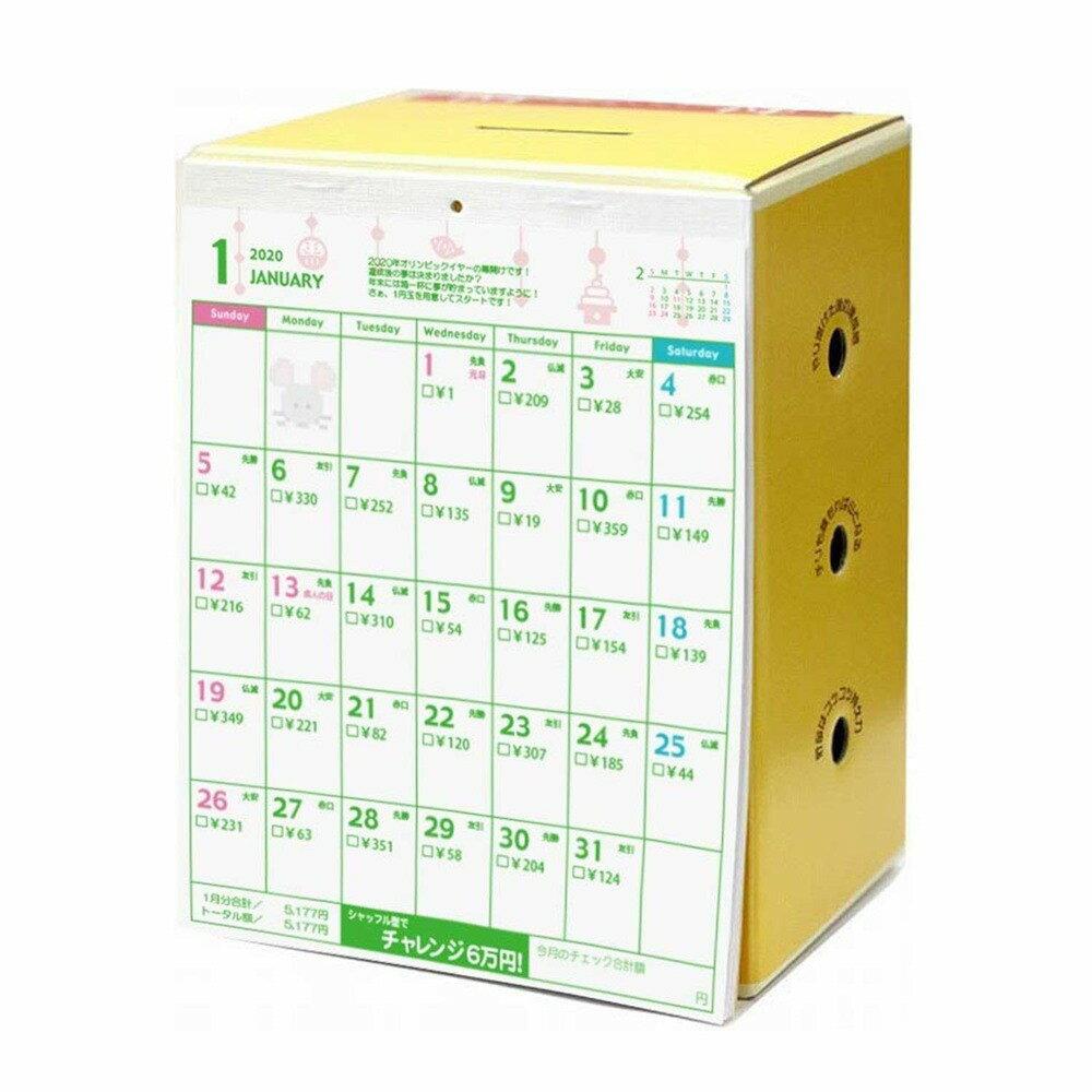 シャッフル型貯金カレンダー