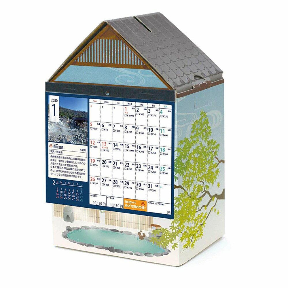 温泉貯金カレンダー