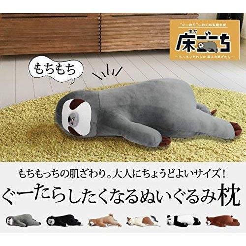 ふわふわ癒やしの抱き枕 床ごこちシリーズ
