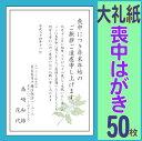 【送料無料】喪中はがき印刷(高級大礼紙)50枚セット【イラス...