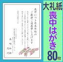 【送料無料】喪中はがき印刷(高級大礼紙)80枚セット【イラス...