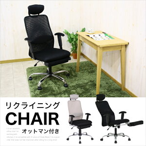 オフィスチェア パソコンチェア メッシュ ハイバック デスクチェア チェアー パソコンチェアー メッシュチェア チェア 椅子 いす ロッキング ワークチェア オットマン リクライニング 送料無料 格安 お手頃価格 楽天 通販