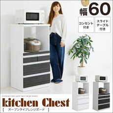 レンジ台完成品幅60レンジボードキッチン収納レンジラック収納家具引き出しホワイトブラウン日本製