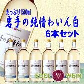たっぷり飲める!750ml換算で12本分!エーデルワイン岩手の純情わいん 白1500ml マグナム 6本セット国産ワイン 日本ワイン お中元 ワイン やや甘口