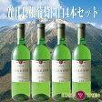 プレゼント エーデルワイン五月長根葡萄園2016 白 4本セット やや辛口 720ml×4本国産ワイン 日本ワイン 受賞ワインお中元 ワイン