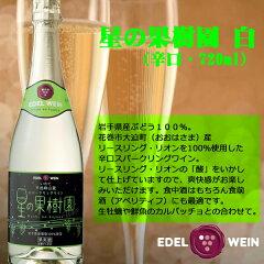 エーデルワイン星の果樹園ロゼ・白スパークリングワイン