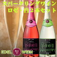 エーデルワイン星の果樹園 ロゼ・白スパークリングワイン国産ワイン 日本ワイン ワイン