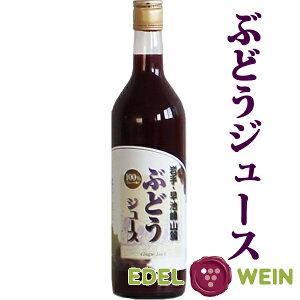 エーデルワイン ぶどうジュース 岩手県産ぶどう100% ストレート果汁 720ml