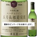 岩手おおはさま100%エーデルワイン五月長根葡萄園(白)ハーフサイズ