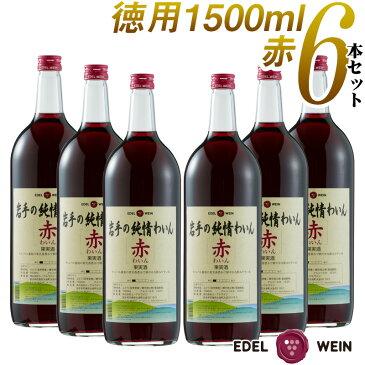 【送料無料】 たっぷり飲める!750ml換算で12本分! 岩手の純情わいん 赤 1500ml マグナム 6本セット ワイン 辛口 エーデルワイン 日本ワイン 国産ワイン