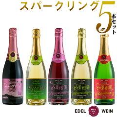 エーデルワイン【送料込】ハーフボトル5本セットSP