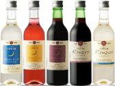 エーデルワイン飲みくらべ! ハーフボトル5本セットRE(KAWTAWR)国産ワイン 日本ワイン ワイン