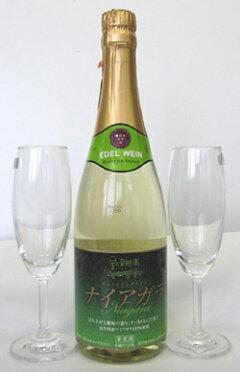 エーデルワイン星の果樹園【ナイアガラ】スパークリングワイン(グラス付)