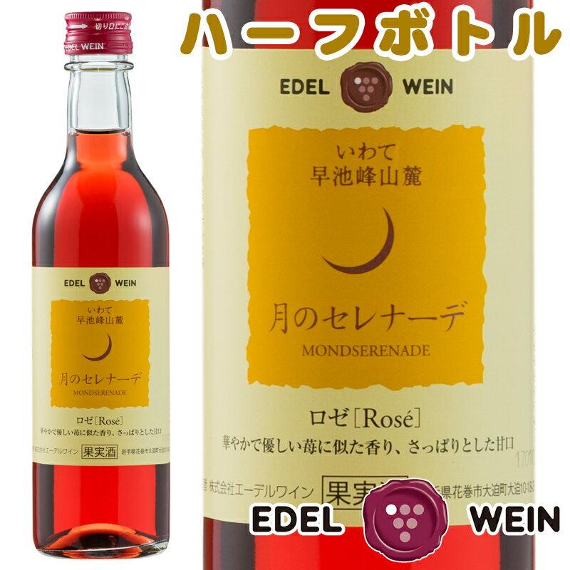 お中元 エーデルワイン 月のセレナーデ ロゼ ハーフサイズ ストロベリームーン ワイン 甘口 日本ワイン 国産ワイン