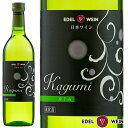 かぐみ 白 ワイン やや甘口 エーデルワイン 日本ワイン